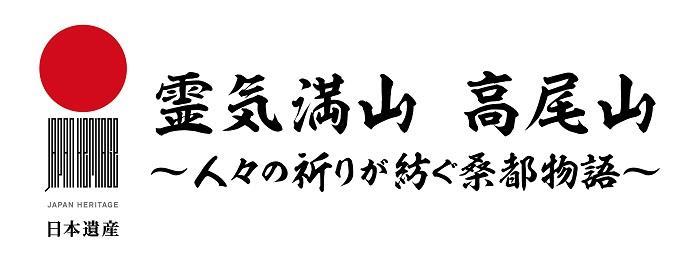 祝・日本遺産認定|八王子市公式ホームページ