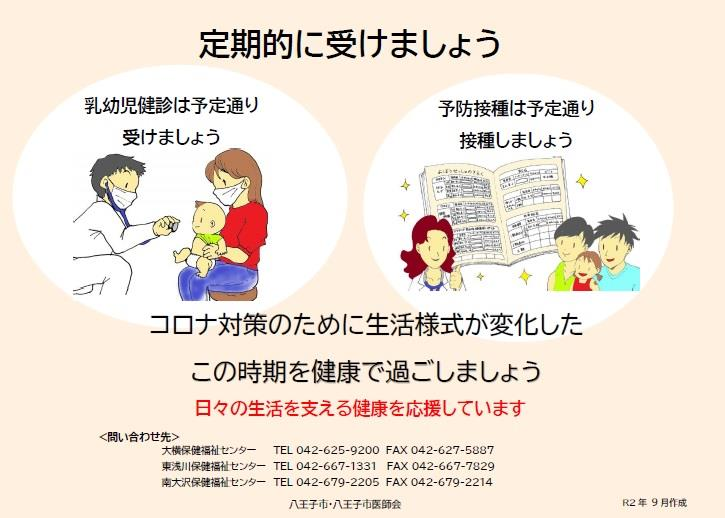 9か月~10か月児健診 八王子市公式ホームページ